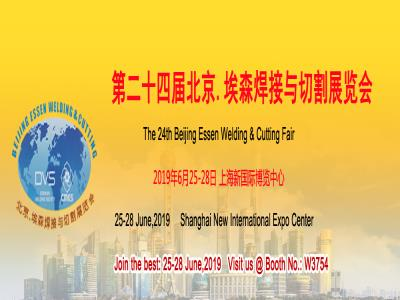 我司将参加《第二十四届北京.埃森焊接与切割展览会》